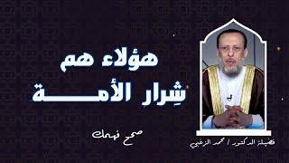 هؤلاء هم شرار الأمة  برنامج صحح فهمك مع فضيلة الدكتور محمد الزغبى