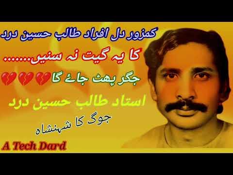 Talib Hussain Dard Old Jog Song/Talib hussain dard full program__A__Tech__Dard