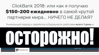 клик банк 2018   ClickBank 2018   курс клик банк отзыв