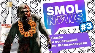 #SMOLNEWS #3: Водка и сушки. Восставший из Железногорска. Кладбище такси. Павел Дуров и биткоины.