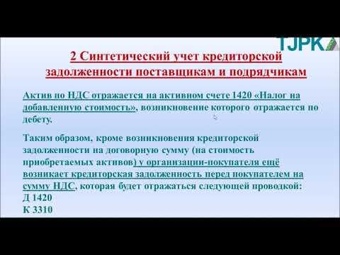 Архипова А.С  Финансовый учет. Учет кредиторской задолженности поставщикам и подрядчикам