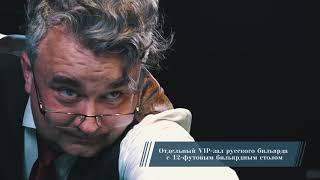 Рекламный ролик бильярдной комнаты для переговоров в Sheraton Ufa