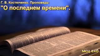 """Г.В. Костюченко. Проповедь: """"О последнем времени"""". МСЦ ЕХБ."""