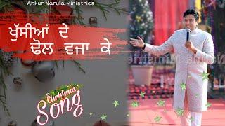 Khusiyan De Dhol Vaja Ke   Ankur Narula   - YouTube