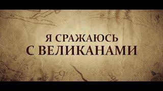 Я СРАЖАЮСЬ С ВЕЛИКАНАМИ - официальный русский трейлер HD - HZ