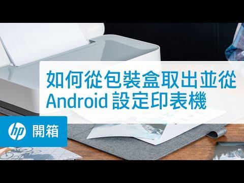 如何從包裝盒取出並從 Android 設定 HP Tango 印表機系列