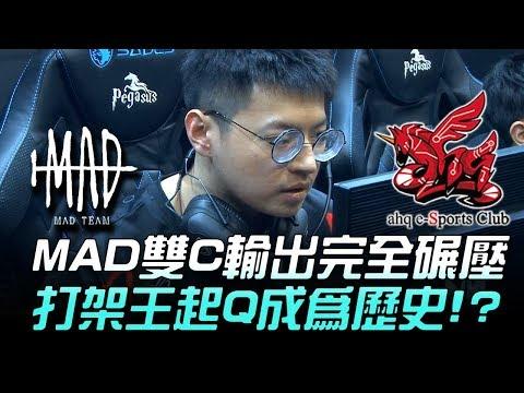 MAD vs AHQ 團戰Hold不住!MAD雙C輸出完全碾壓 打架王起Q成為歷史!?Game1