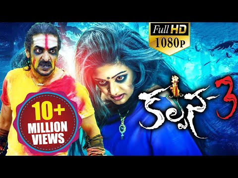 Kalpana 3 Latest Telugu Movie | Upendra, Priyamani, Avantika Shetty | 2017