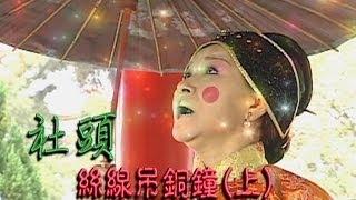 台灣奇案 EP244|社頭-絲線吊銅鐘(上)