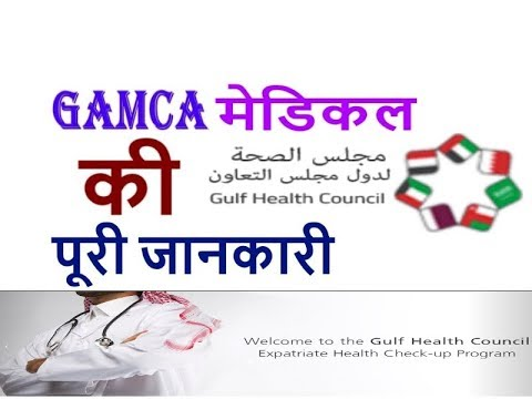 GAMCA) Medical Report Check II (GCC) Medical report check for Gulf