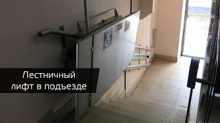 ВідеооглядПідйомник для інвалідів FIL150-2