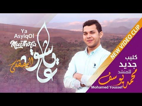 Mohamed Youssef - Ya Asyiqol Musthofa  | محمد يوسف - يا عاشق المصطفى
