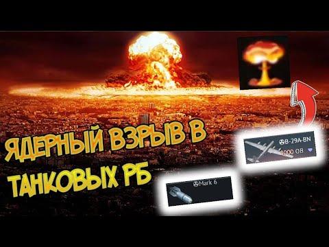 Почему Ты никогда не набьешь на Ядерную Бомбу В танковых РБ War Thunder
