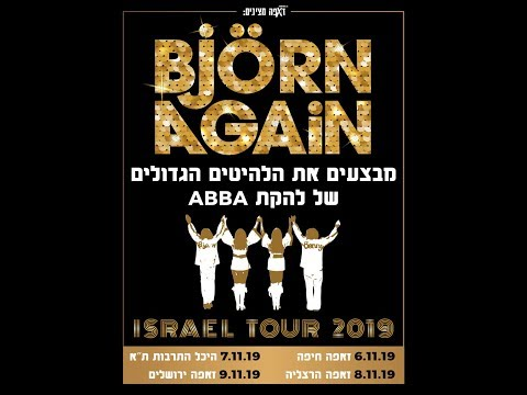 ביורן אגיין - Björn Again - The ABBA show