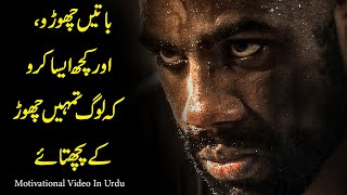 Energetic Motivational Video | Motivational Quotes | Urdu