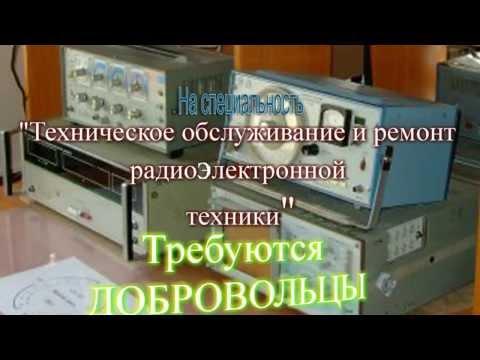 Техническое обслуживание и ремонт радиоэлектронной техники