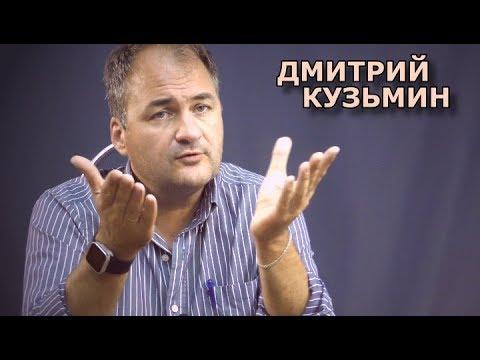 Лукавство президента Путина. Дмитрий Кузьмин