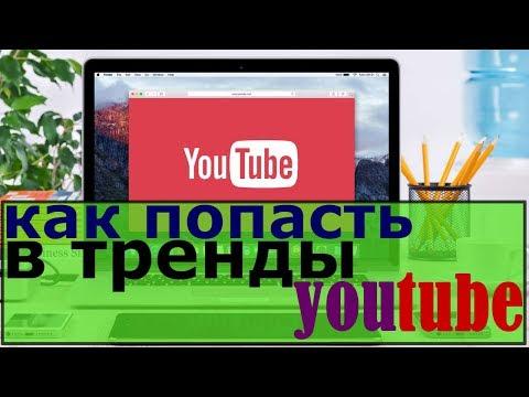 как попасть в тренды youtube/вывести видео в тренды/как выводят видео в тренды/ вывод видео в тренды