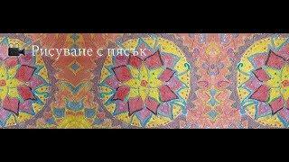 РИСУВАНЕ С ПЯСЪК / SAND PAINTING