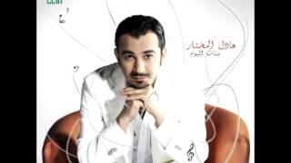 مازيكا Adel Mukhtar ... Yaswahebi | عادل المختار ... ياصويحبي تحميل MP3