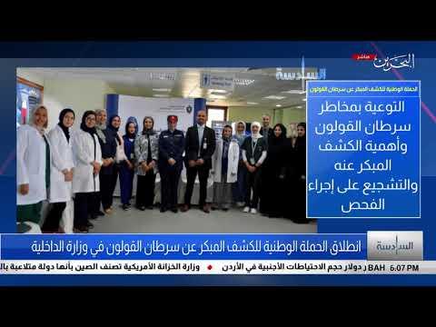 السادسة - انطلاق الحملة الوطنية للكشف المبكر عن سرطان القولون لمنتسبي وزارة الداخلية