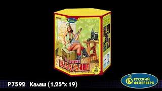 """Калаш"" Р7592 салют 19 залпов 1,25"" от компании Интернет-магазин SalutMARI - видео"