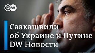 Саакашвили сравнил Венесуэлу с Украиной, Молдавией и Грузией - DW Новости (11.02.2019)