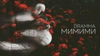 Dramma - МиМиМи (НОВИНКА 2017)