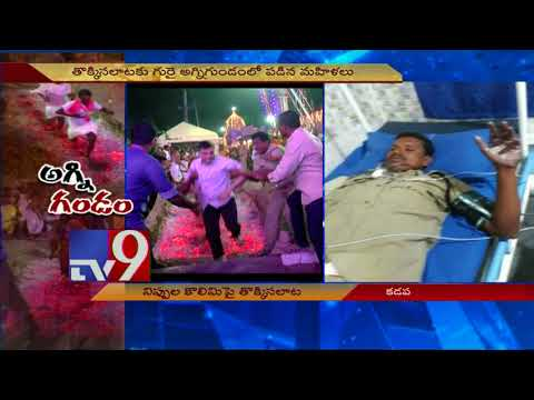 2 women seriously injured in fire walking ritual in Kadapa - TV9 Trending