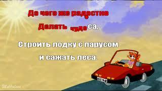 Леопольд - Все на свете можешь ты - Караоке