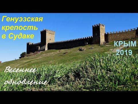Крым 2019, Судак, Крепость, какой ее мало кто видит. Прогулка на Георгиевскую башню весной