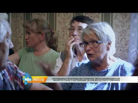 Новости Псков 05.07.2016 # Противники стр-ва полигона в Карамышево на сессии волостного собрания