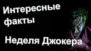 Интересные факты о Джокере [Неделя Джокера by Кисимяка]