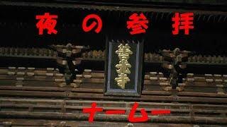 [観光]善光寺!!長野県夜に参拝、グルっと一周してみただけ!