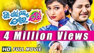JIYE JAHA KAHU MORA DHO Odia Full Movie  Babusan Sheetal  Sarthak Music