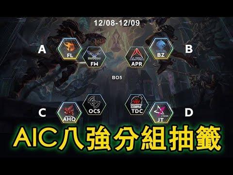 AIC八強名單確定! 抽籤時主播賽評都嚇呆了! 恭喜JT、FW都晉級8強啦!
