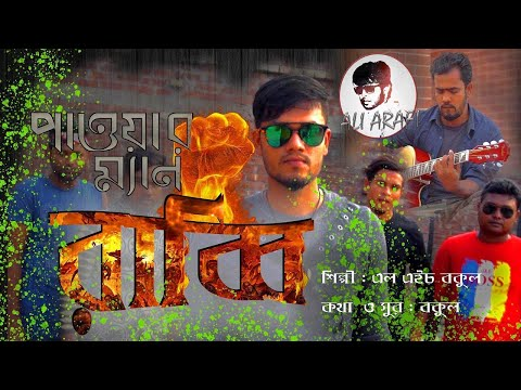 Power Man Rabby | L H Bakul | Bangla Music Video | Official Music Video | New Song 2019 | Any Video