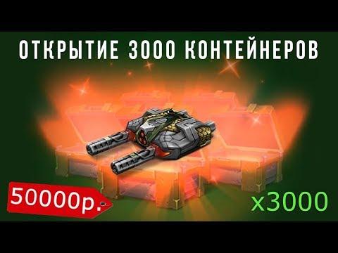 ТАНКИ ОНЛАЙН l ОТКРЫЛ 3000 КОНТЕЙНЕРОВ и ВЫБИЛ ВСЁ В ИГРЕ l -50 000 РУБЛЕЙ