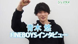 FINEBOYS・青木悠インタビュー
