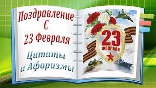 Поздравление с 23 Февраля - Цитаты и Афоризмы