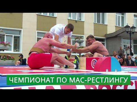 Чемпионат России по мас-рестлингу в Поронайске