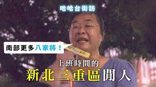《哈哈台地區的街訪》EP8 - 上班時間的新北三重區閒人,跨出台北市!🎤|哈哈台