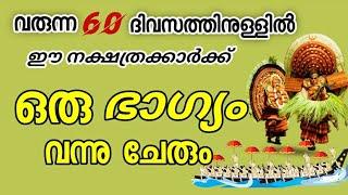 വരുന്ന 60 ദിവസത്തിനുള്ളിൽഈ നക്ഷത്രക്കാർക്ക് ഒരു  ഭാഗ്യം വന്നു ചേരും ഉറപ്പ് Malayalam Astrology