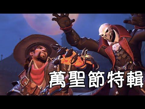 【Overwatch:鬥陣特攻】萬聖節特輯 ♫ 遊戲精華 | MaZai 馬仔