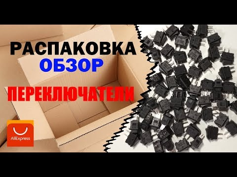 Переключатели 10мм*15мм (распаковка и обзор)