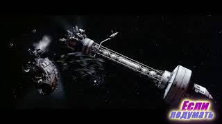 41 секунда космоса и космических кораблей.