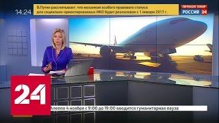Аэропорт Жуковский поставил под угрозу авиасообщение между Россией и Таджикистаном
