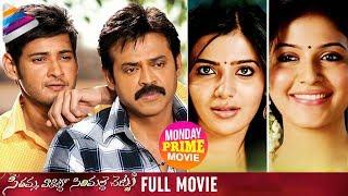 Download Video SVSC Telugu Full Movie | Mahesh Babu | Venkatesh | Samantha | Monday Prime Movie | Telugu Filmnagar MP3 3GP MP4