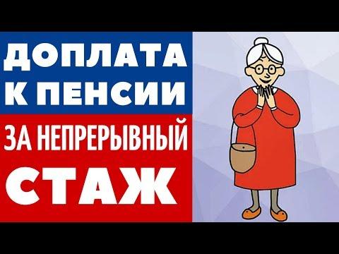 ✔️ ДОПЛАТА К ПЕНСИИ ЗА НЕПРЕРЫВНЫЙ СТАЖ🔥 Когда работающие пенсионеры имеют на это право