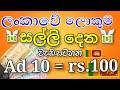 💰 E money sri lanka// ලංකාවේ අයට සල්ලි හොයන්න හොදම website එක//hodamathana.lk best earn website💸💰